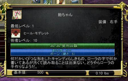 Ddo20080319_05
